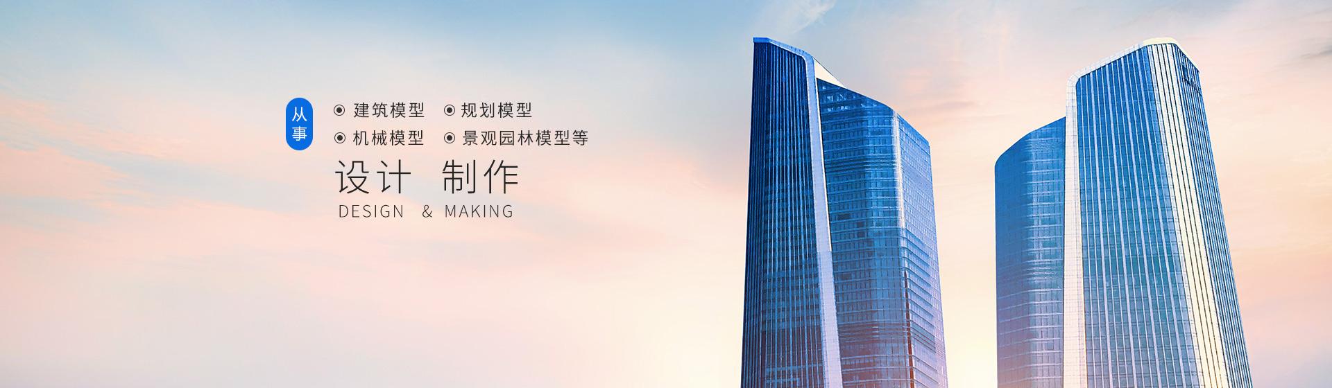 重庆建筑模型
